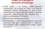 Сочинение: образ петербурга в русской литературе