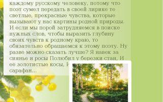 Природа в лирике сергея есенина