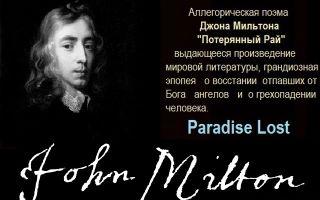 Анализ поэмы мильтона «потерянный рай»