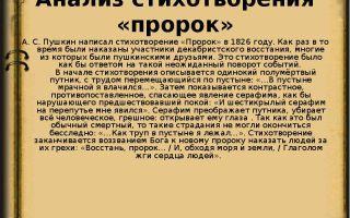 Анализ стихотворения пушкина «пророк»