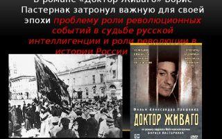 Революция в романе «доктор живаго» (б. пастернак)