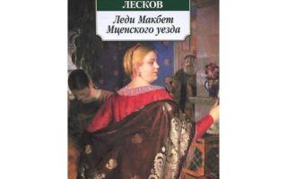 Анализ произведения «леди макбет мценского уезда» (н. с. лесков)