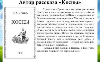 Кратчайшее содержание рассказа «косцы» для читательского дневника (и. бунин)