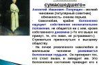 Анализ повести «записки сумасшедшего» (н.в. гоголь)