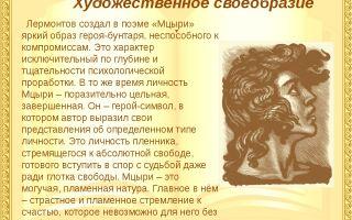 Образ м. ю. лермонтова в поэме «мцыри»