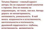 Сочинение: татьяна – милый идеал пушкина