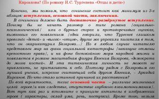 Что послужило причиной расставания базарова и аркадия кирсанова?