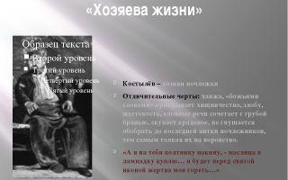 Хозяева жизни в пьесе «на дне» (м. горький)