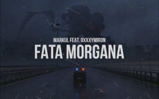 Смысл трека «fata morgana» (markul feat oxxxymiron)