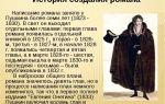 Анализ романа «евгений онегин» (а. с. пушкин)