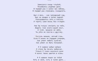 Анализ стихотворения «заметался пожар голубой» (с. есенин)