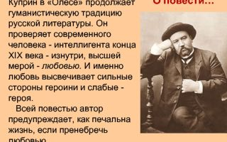 Анализ повести «олеся» (а.и. куприн)