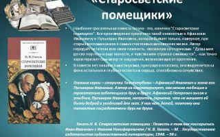 Кратчайшее содержание книги «старосветские помещики» для читательского дневника (н.в. гоголь)