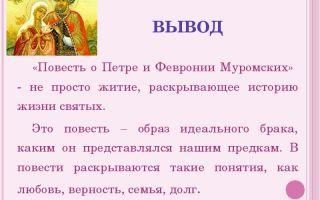 Краткое содержание повести о петре и февронии муромских для читательского дневника