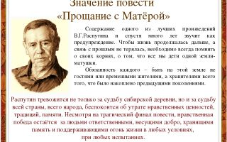 Кратчайшее содержание книги «прощание с матёрой» для читательского дневника (в. распутин)
