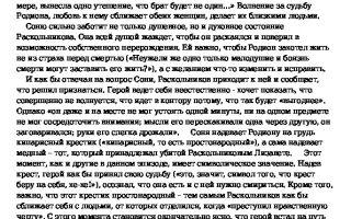 Анализ романа достоевского «преступление и наказание»