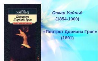 Анализ романа уайльда «портрет дориана грея»