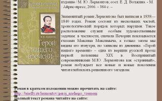 Кратчайшее содержание романа «герой нашего времени» для читательского дневника (м.ю. лермонтов)