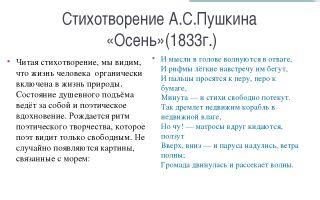 Анализ стихотворения «осень» (а. с. пушкин)