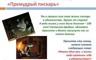 Кратчайшее содержание сказки «премудрый пискарь» для читательского дневника (м.е. салтыков-щедрин)