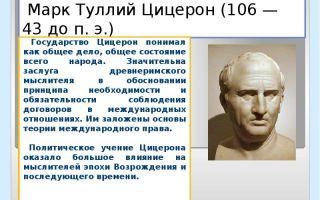 345. как вы понимаете слова древнеримского философа цицерона: «там победа, где согласие»?