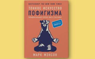 Краткое содержание книги «тонкое искусство пофигизма» (марк мэнсон)