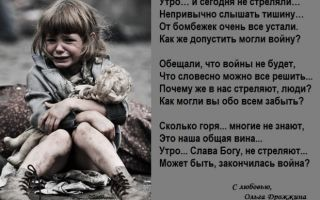 Стихи про войну, которые трогают до слёз