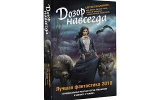Новинки книжной фантастики 2018 года