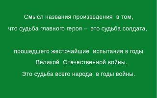 Смысл названия рассказа «судьба человека» (м. шолохов)