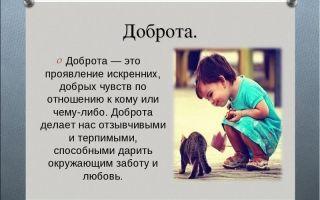 Всегда ли добродушие помогает людям?