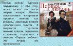 Краткое содержание произведения «первая любовь» по главам (и. с. тургенев)