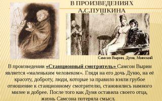 Образ станционного смотрителя в одноименной повести пушкина