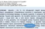 Судьба россии в рассказе «чистый понедельник»