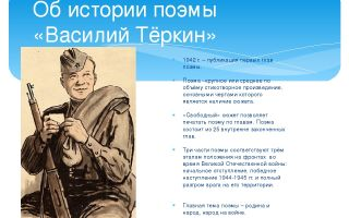 Образ василия теркина из одноименной поэмы твардовского