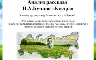 Анализ произведения «косцы» (и.а. бунин)