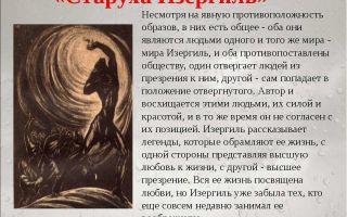 Человек и общество в рассказе «старуха изергиль» (м. горький)