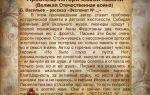 Сочинение на тему «проблема исторической памяти» по тексту приставкина