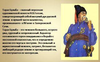 Народный герой в произведении «тарас бульба» (н. в. гоголь)