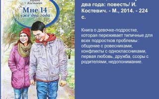 Книги про подростков