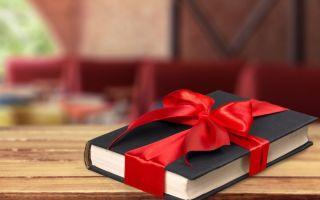 Лучшие книги в подарок женщине