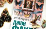 Рецензия на роман джона фаулза «коллекционер»