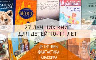 Современные книги для детей: список и описание