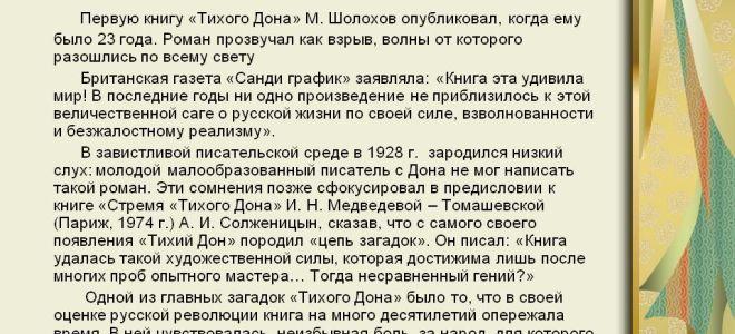 Анализ романа «тихий дон» (м. шолохов)