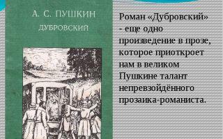 Анализ романа а.с. пушкина «дубровский»