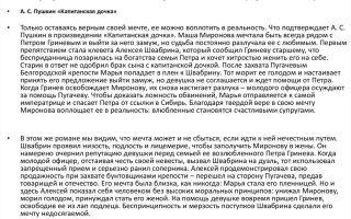 Аргументы на тему: мечта и реальность в рассказах а. п. чехова