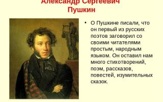 Что писали русские поэты о пушкине?