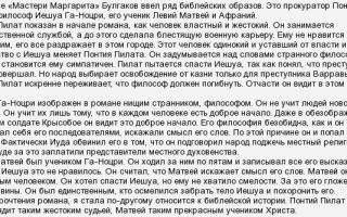 Анализ романа булгакова «мастер и маргарита»