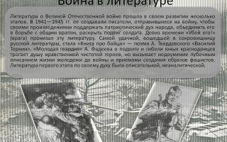 Сочинение на тему: великая отечественная война в литературе 20 века