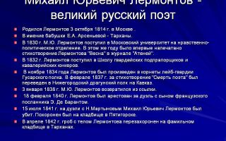 Анализ стихотворения «поэт» м. ю. лермонтова