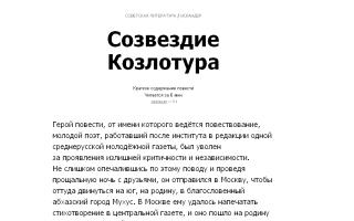 Языковые средства создания иронии в повести ф.а. искандера «созвездие козлотура»